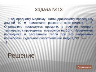 Задача №15 Фотокатод, покрытый кальцием (работа выхода 4,42 Дж), освещается с
