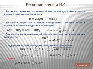 Решение задачи №16 (продолжение) 2. Ток течет в рамке только во время изменен
