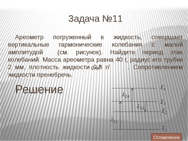 Задача №13 К однородному медному цилиндрическому проводнику длиной 10 м прило...