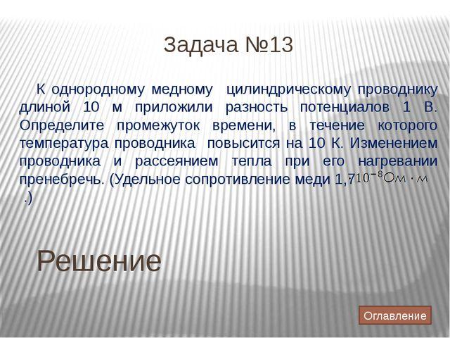 Задача №15 Фотокатод, покрытый кальцием (работа выхода 4,42 Дж), освещается с...