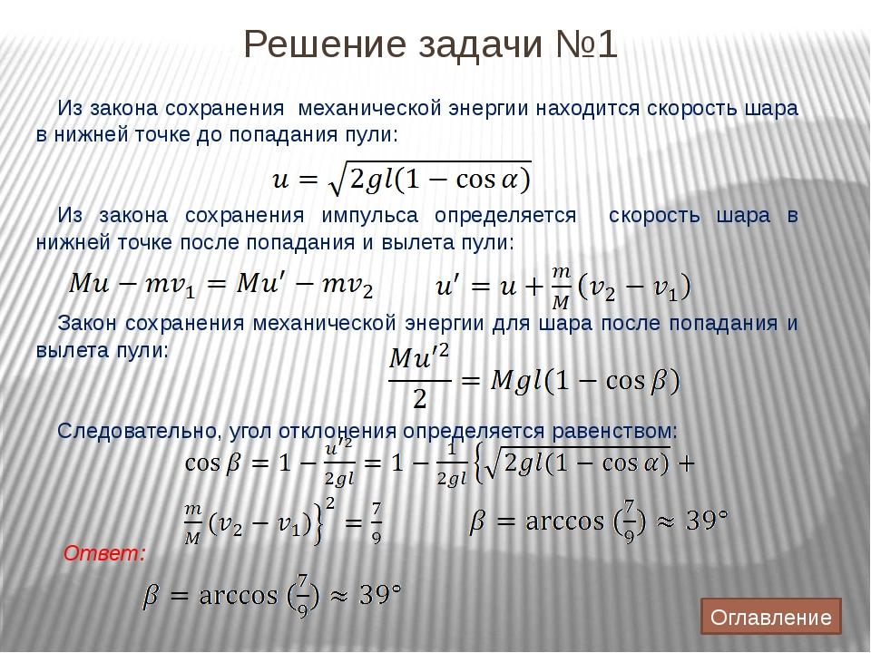 Решение задачи №16 (продолжение) 2. Ток течет в рамке только во время изменен...