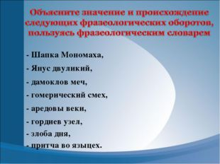 - Шапка Мономаха, - Янус двуликий, - дамоклов меч, - гомерический смех, - аре