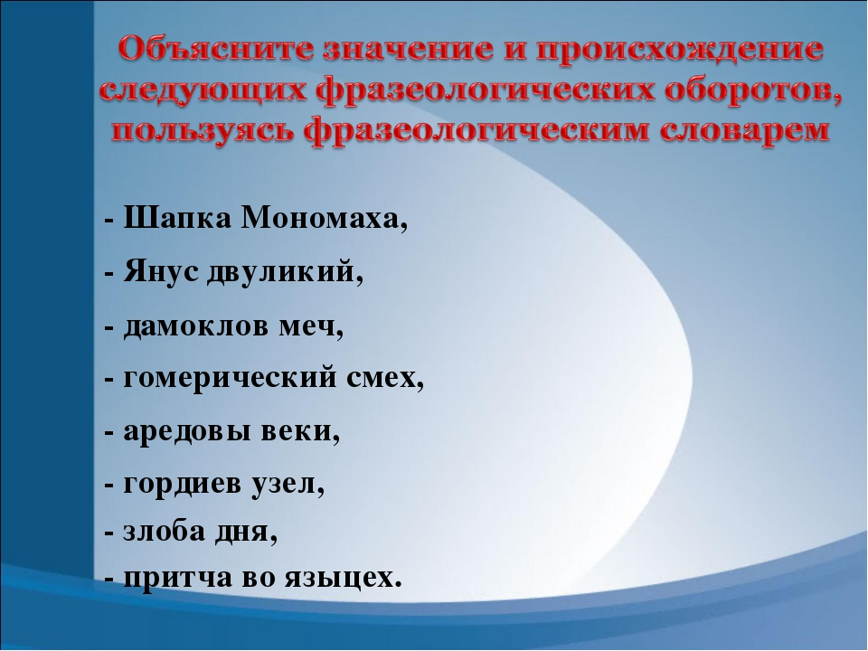 - Шапка Мономаха, - Янус двуликий, - дамоклов меч, - гомерический смех, - аре...