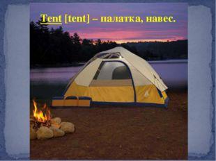 Tent [tent] – палатка, навес.