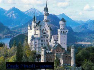 Castle ['ka:sl] – замок.