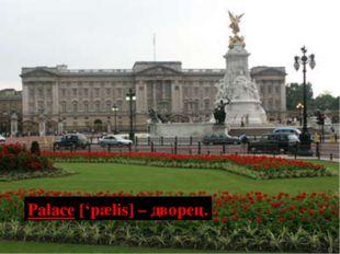 Palace ['pælis] – дворец.