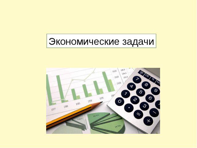 Экономические задачи