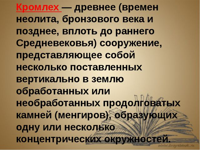 Кромлех— древнее (времен неолита, бронзового века и позднее, вплоть до ранне...