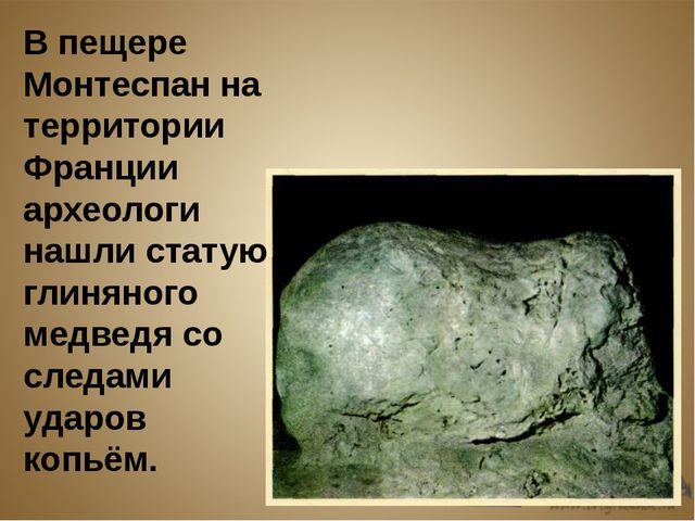 В пещере Монтеспан на территории Франции археологи нашли статую глиняного мед...