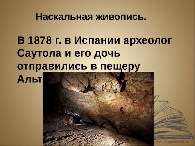 Наскальная живопись. В 1878 г. в Испании археолог Саутола и его дочь отправил...