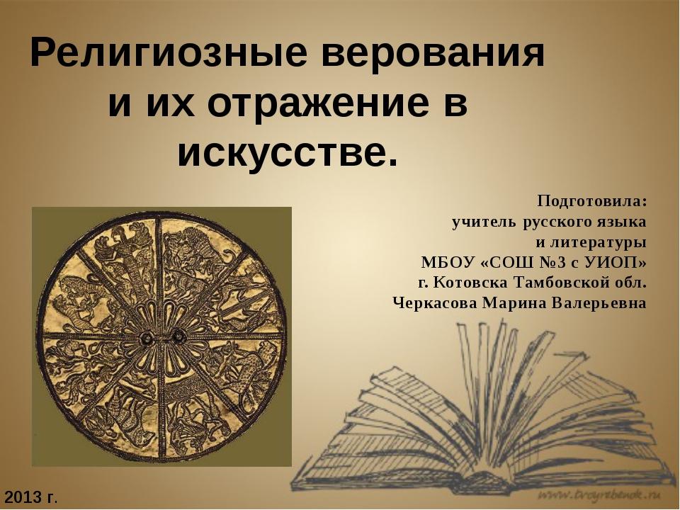 Религиозные верования и их отражение в искусстве. Подготовила: учитель русско...