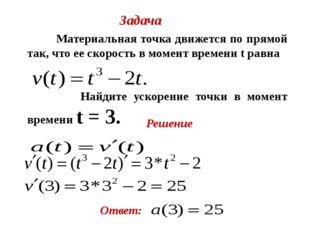 Задача Материальная точка движется по прямой так, что ее скорость в момент вр