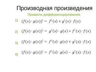 Производная произведения Правила дифференцирования 1) 2) 3) 4)