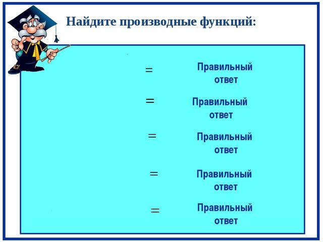 Правильный ответ Правильный ответ Правильный ответ Правильный ответ Правильн...