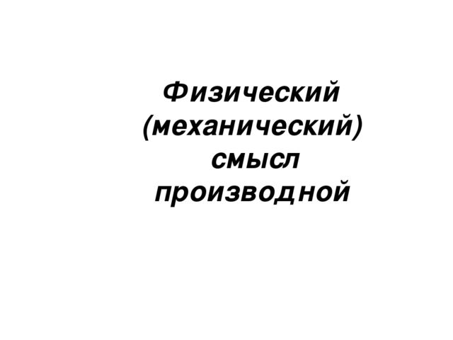 Физический (механический) смысл производной