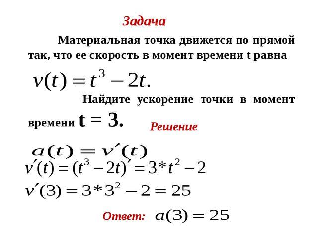 Задача Материальная точка движется по прямой так, что ее скорость в момент вр...