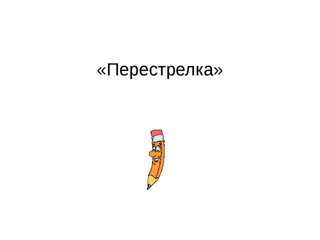 «Перестрелка»