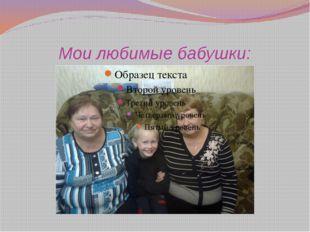Мои любимые бабушки: