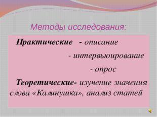 Методы исследования: Практические - описание - интервьюирование - опрос Теоре