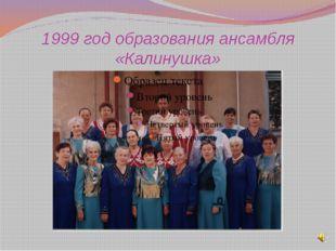 1999 год образования ансамбля «Калинушка»