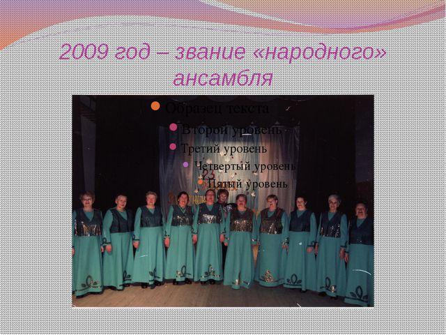 2009 год – звание «народного» ансамбля