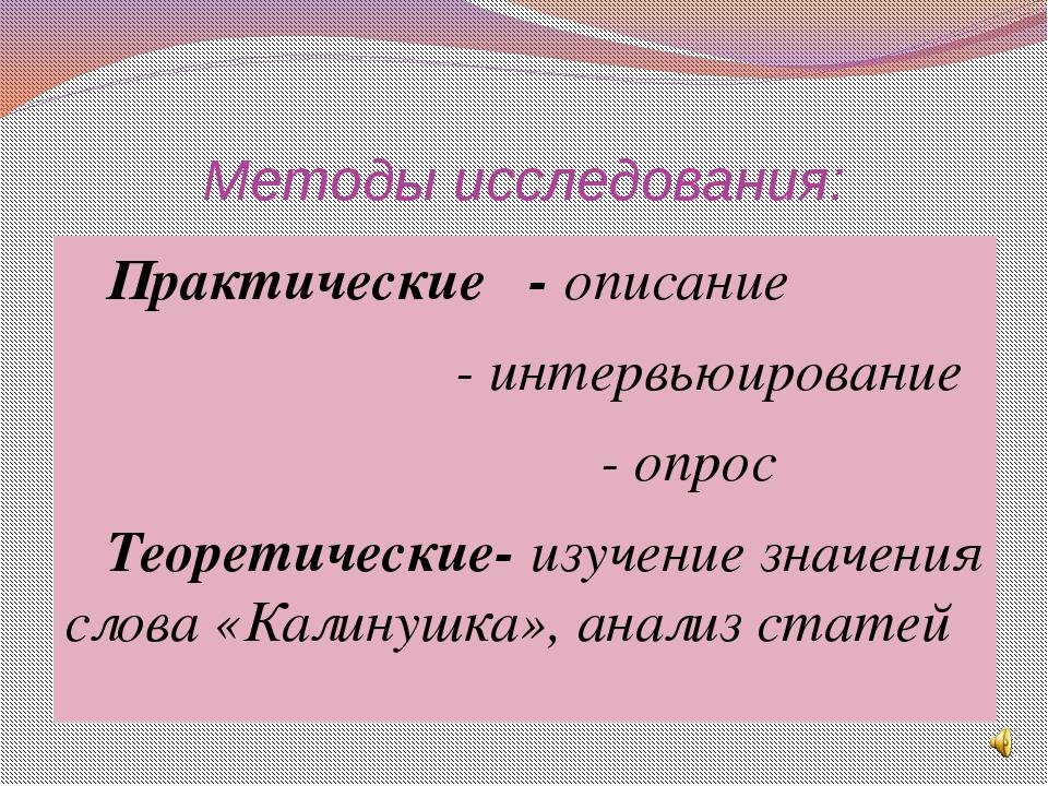 Методы исследования: Практические - описание - интервьюирование - опрос Теоре...