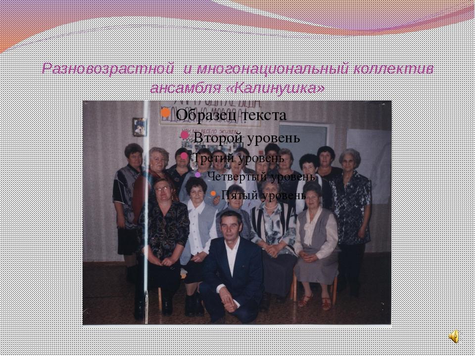 Разновозрастной и многонациональный коллектив ансамбля «Калинушка»