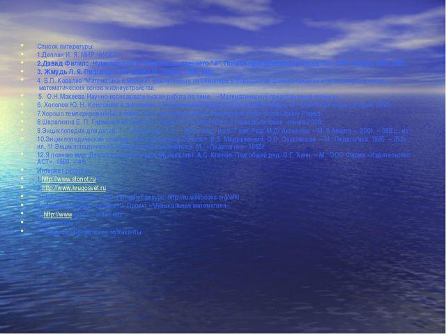 Список литературы. 1.Деплан И. Я. МИР ЧИСЕЛ. 2.Дэвид Филипс. Нумерология и от...