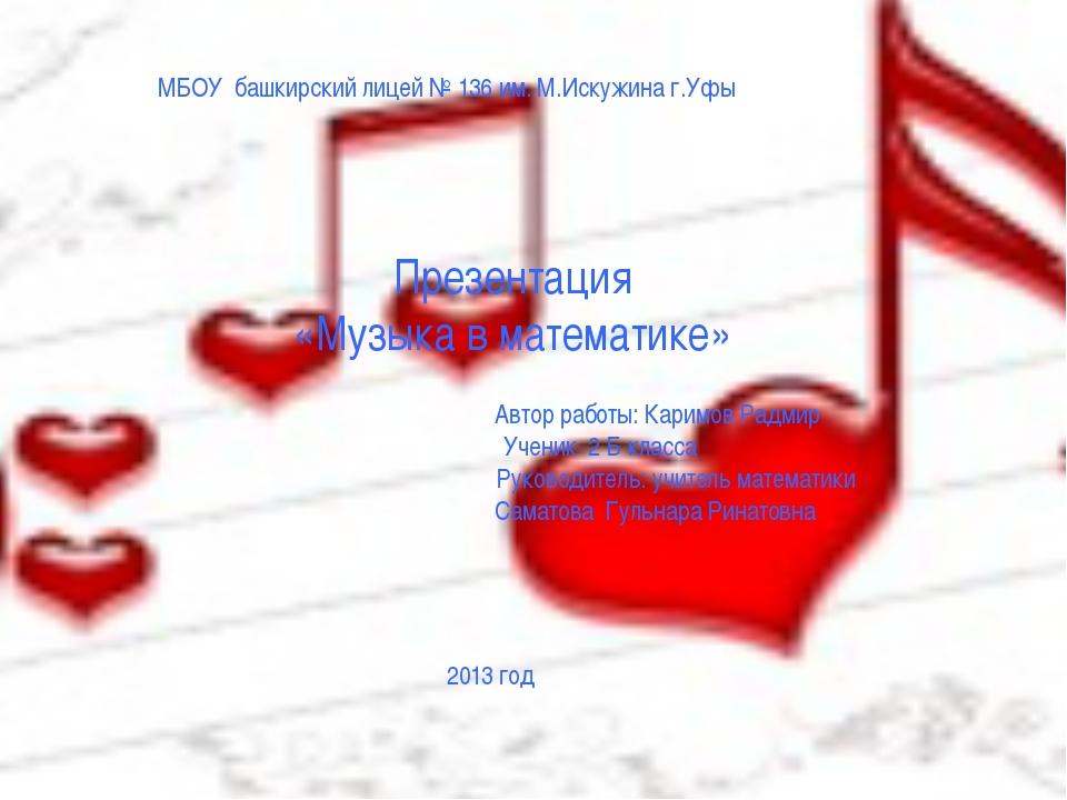 МБОУ башкирский лицей № 136 им. М.Искужина г.Уфы Презентация «Музыка в матем...