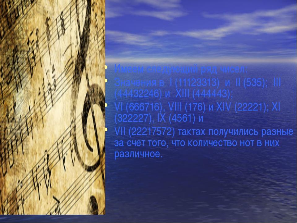 Имеем следующий ряд чисел: Значения в I (11123313) и II (535); III (44432...