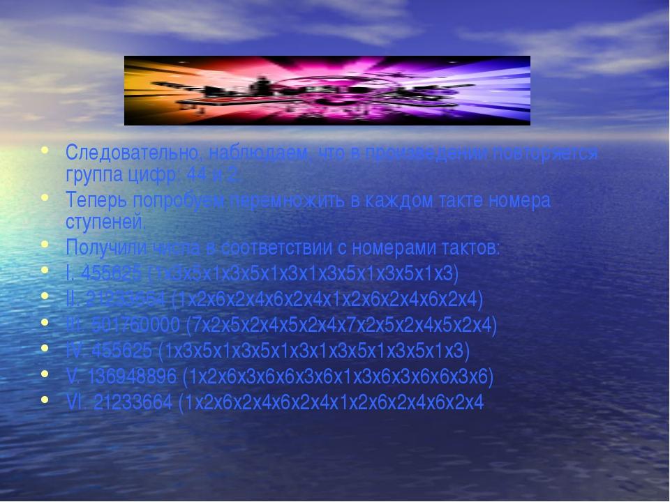 Следовательно, наблюдаем, что в произведении повторяется группа цифр: 44 и 2....