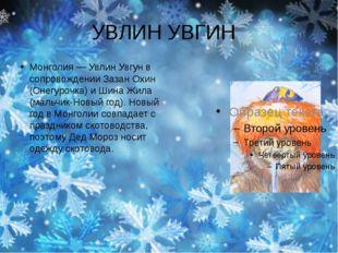 УВЛИН УВГИН Монголия — Увлин Увгун в сопровождении Зазан Охин (Снегурочка) и