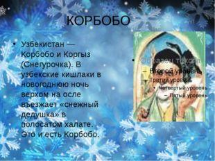 КОРБОБО Узбекистан — Корбобо и Коргыз (Снегурочка). В узбекские кишлаки в нов