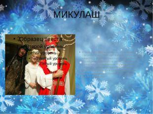 МИКУЛАШ В Чехии есть Дед Микулаш; он, как и немецкий Санта-Николаус. Приходит