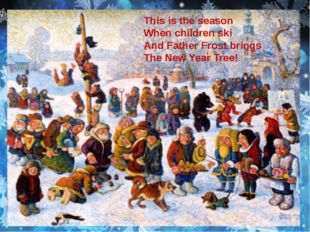 This is the season When children ski And Father Frost brings The New Year Tr