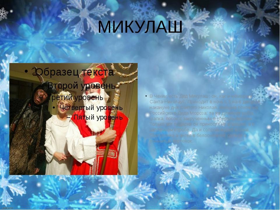МИКУЛАШ В Чехии есть Дед Микулаш; он, как и немецкий Санта-Николаус. Приходит...