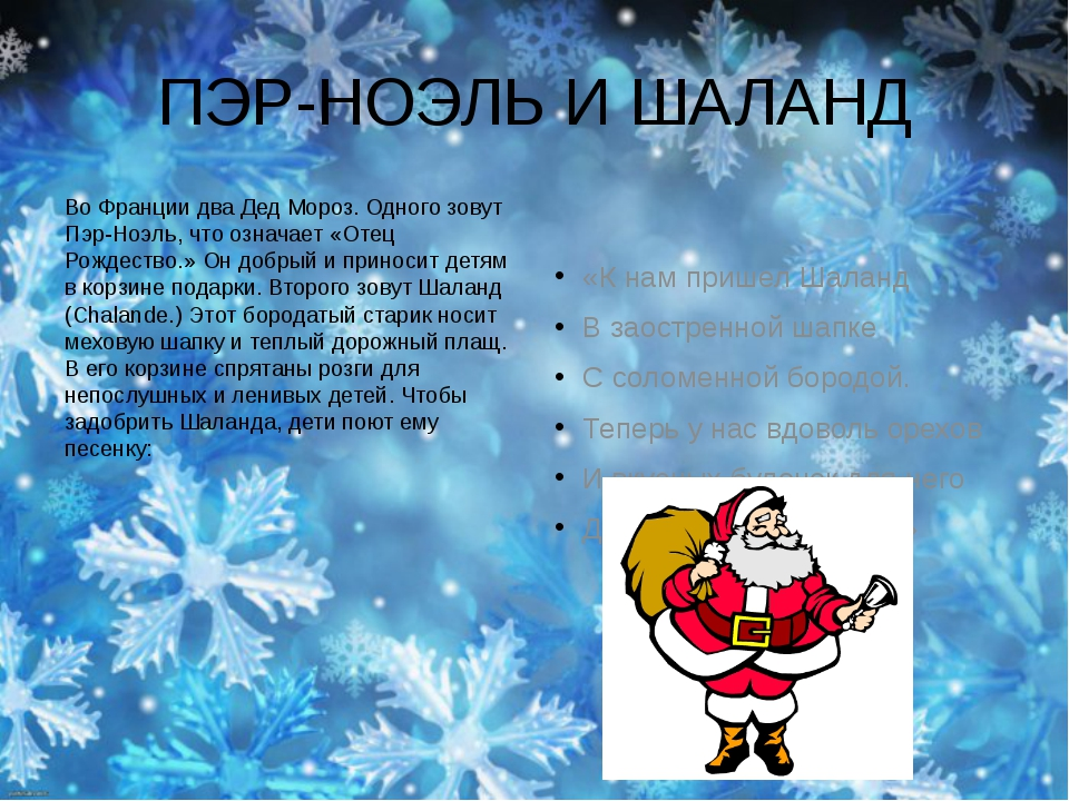 ПЭР-НОЭЛЬ И ШАЛАНД Во Франции два Дед Мороз. Одного зовут Пэр-Ноэль, что озна...