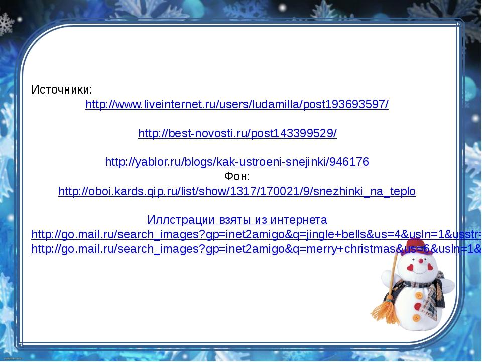 Источники: http://www.liveinternet.ru/users/ludamilla/post193693597/ http://b...