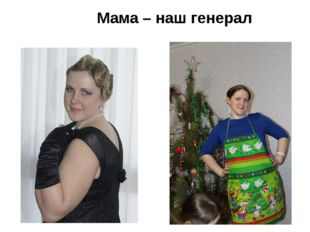 Мама – наш генерал
