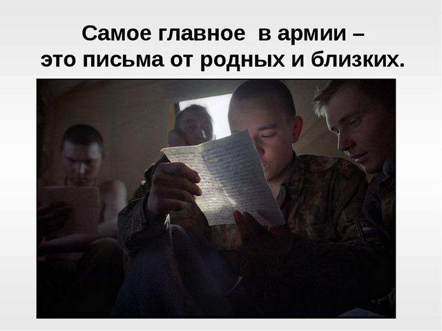 Самое главное в армии – это письма от родных и близких.