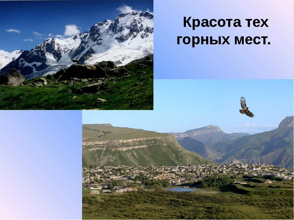 Красота тех горных мест.