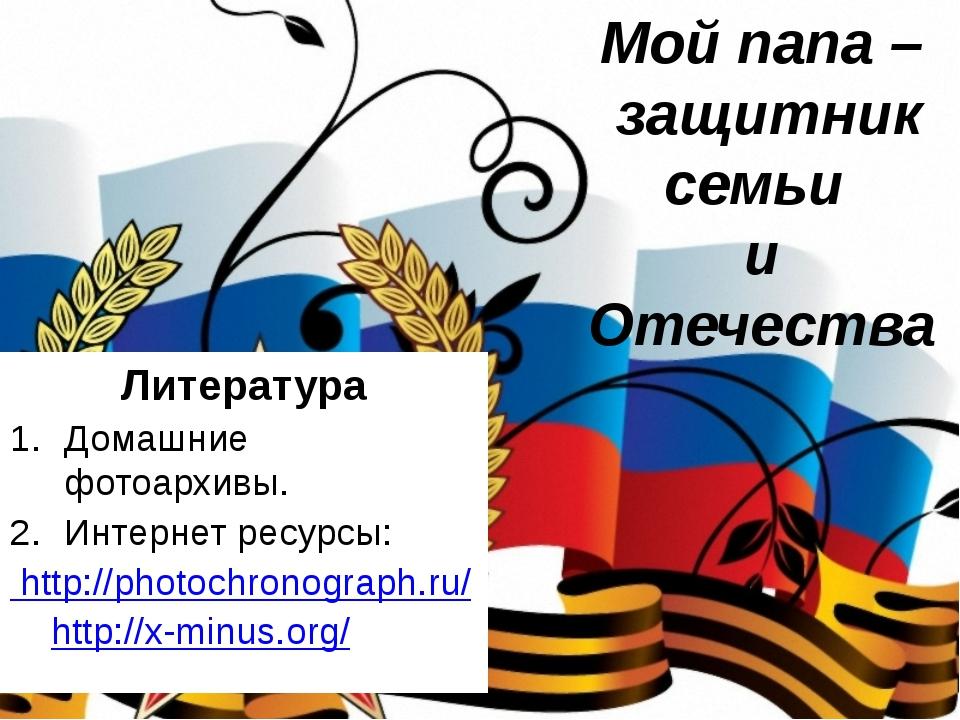 Литература Домашние фотоархивы. Интернет ресурсы: http://photochronograph.ru/...