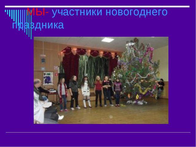 МЫ- участники новогоднего праздника