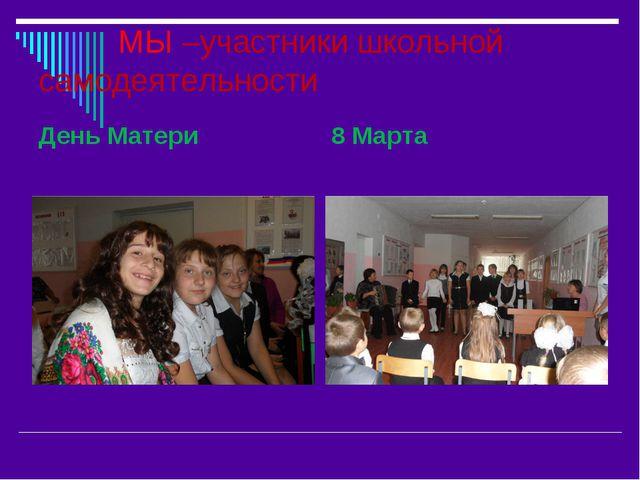 МЫ –участники школьной самодеятельности День Матери 8 Марта