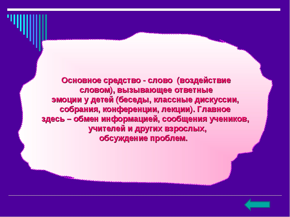 Основное средство - слово (воздействие словом), вызывающее ответные эмоции у...