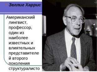 Зеллиг Харрис Американский лингвист, профессор, один из наиболее известных и