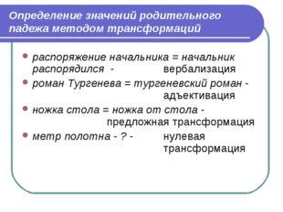 Определение значений родительного падежа методом трансформаций распоряжение н
