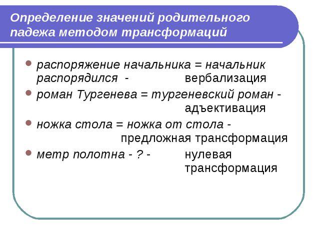 Определение значений родительного падежа методом трансформаций распоряжение н...
