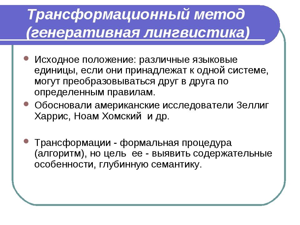 Трансформационный метод (генеративная лингвистика) Исходное положение: различ...