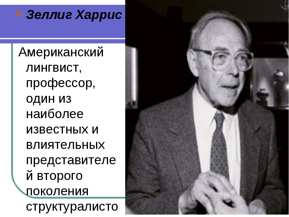Зеллиг Харрис Американский лингвист, профессор, один из наиболее известных и...